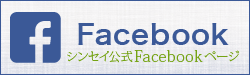 株式会社シンセイ 公式Facebook